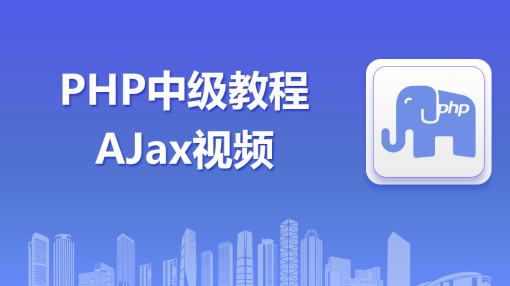 php中級教程之ajax技術