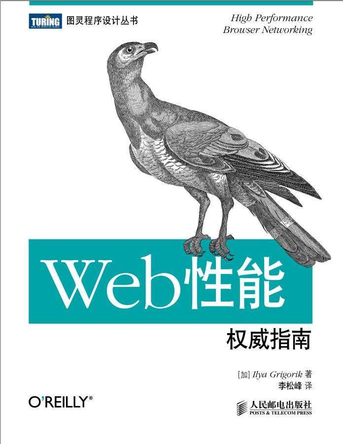 Web性能权威指南