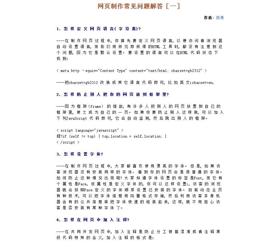网页制作常见问题集锦