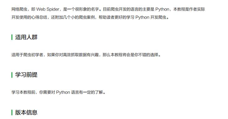 Python Scrapy 网络爬虫实战视频教程课件源码