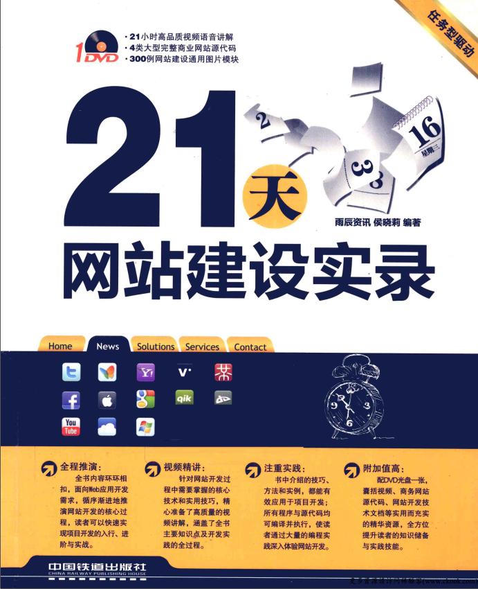 《21天网站建设实录》.(雨辰资讯).[PDF]k