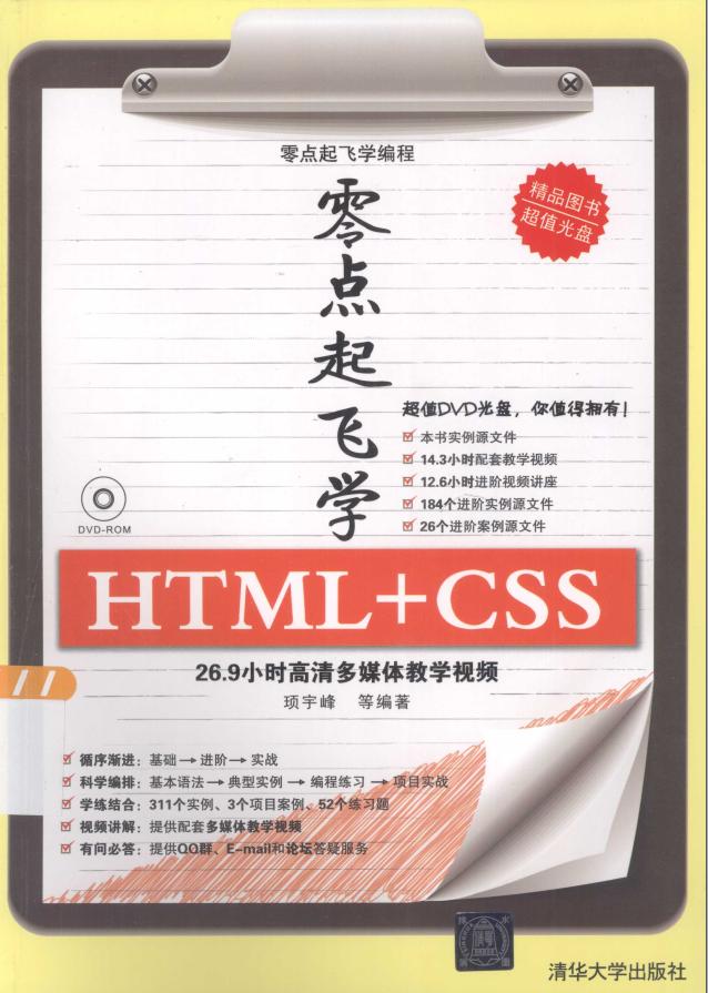 《零点起飞学HTML+CSS》.(顼宇峰).[PDF]