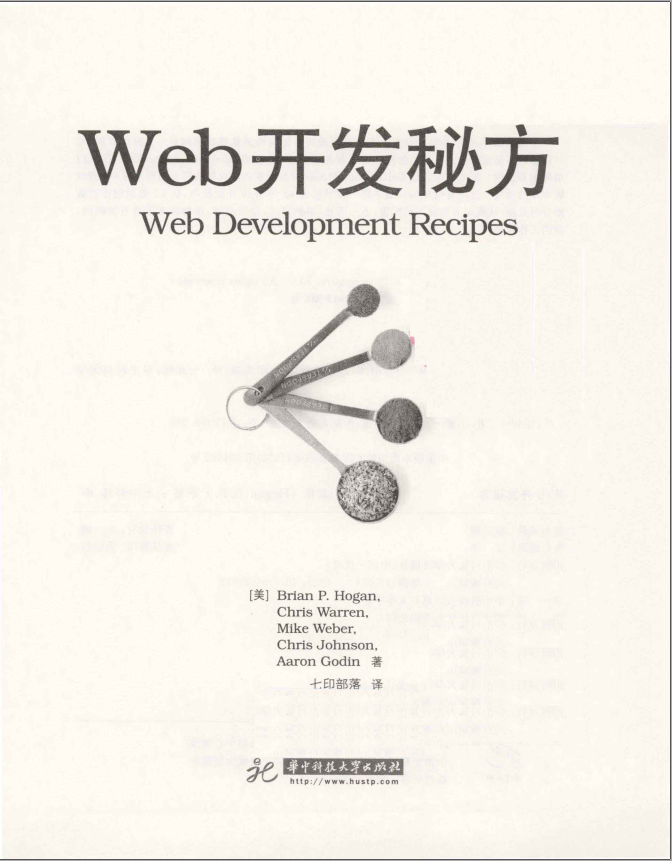 Web开发秘方=WEB DEVELOPMENT RECIPES