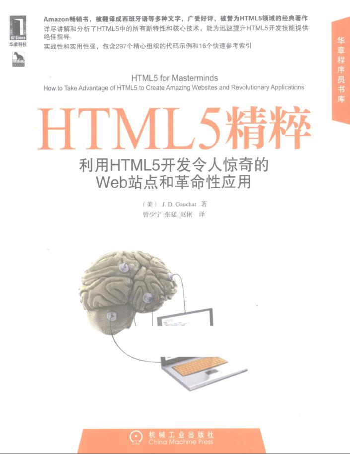 [HTML5精粹:利用HTML5开发令人惊奇的Web站点和革命性应用]