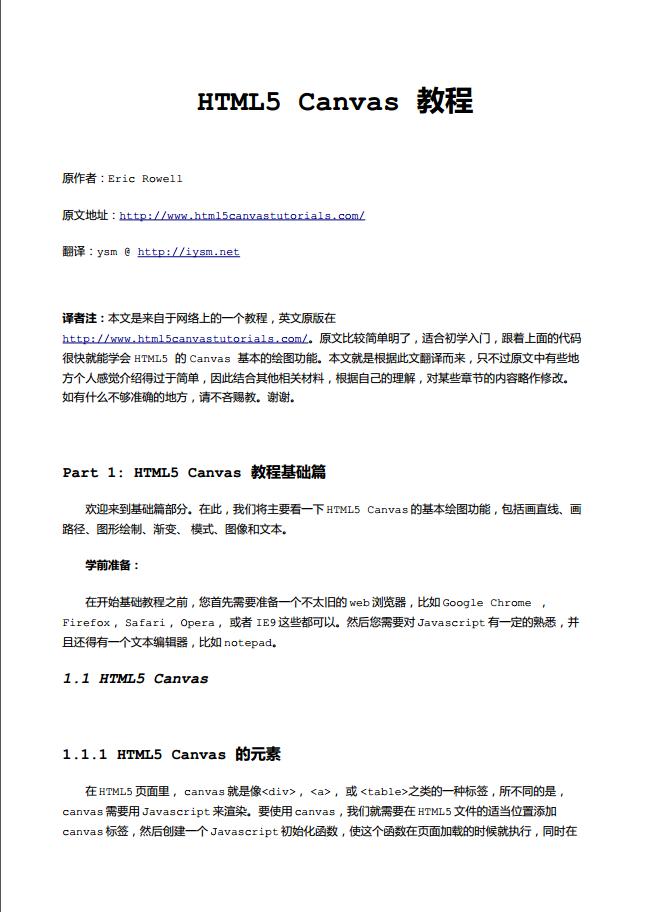 HTML5.Canvas.教程