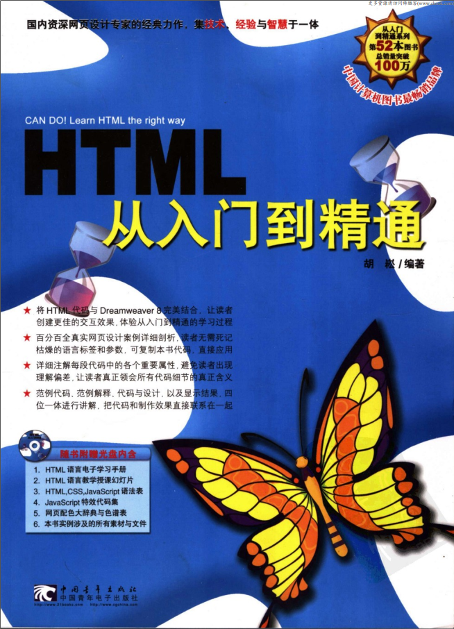《HTML从入门到精通》.(胡崧).[PDF]