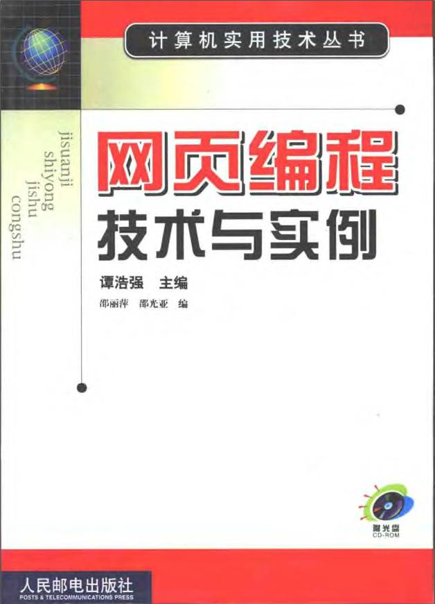 网页编程技术与实例