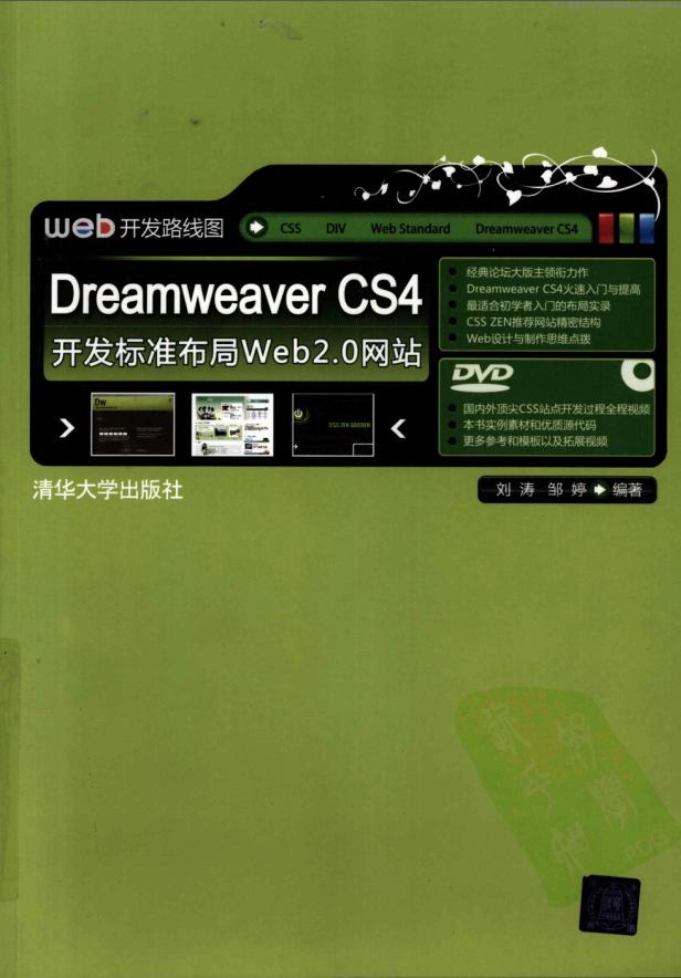 《Dreamweaver CS4开发标准布局Web 2.0网站》