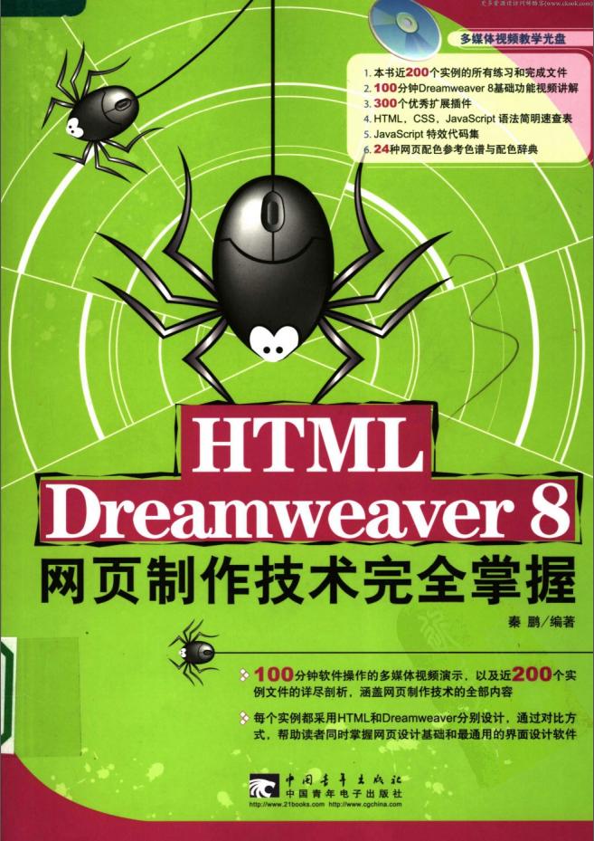 《HTML Dreamweaver 8网页制作技术完全掌握》.(秦鹏)
