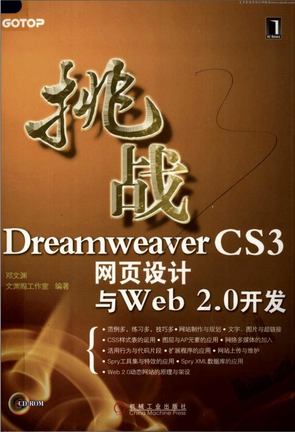 《挑战Dreamweaver CS3网页设计与Web 2.0开发》.(邓文渊)