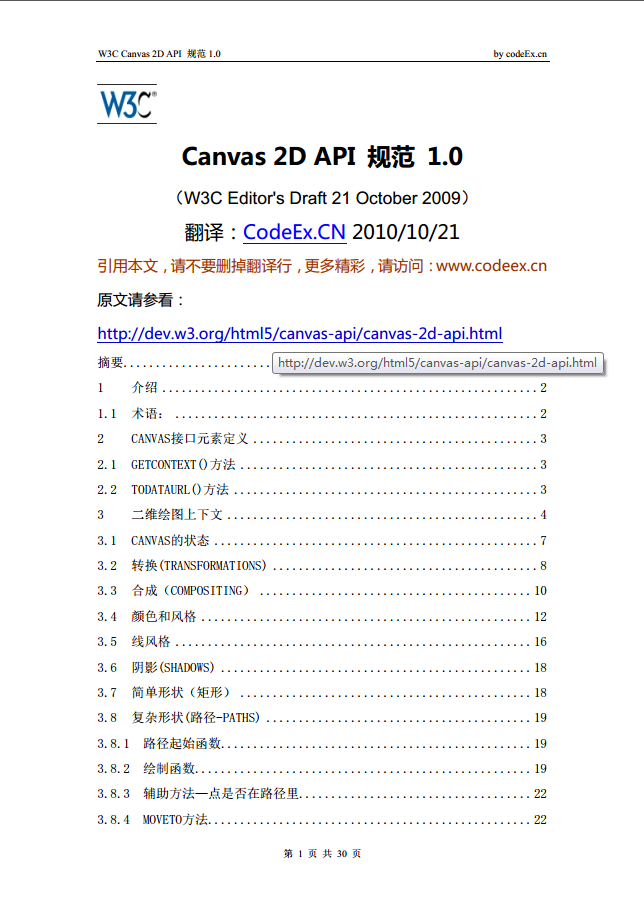 HTML5_Canvas_2D_API_规范_1.0_中文版