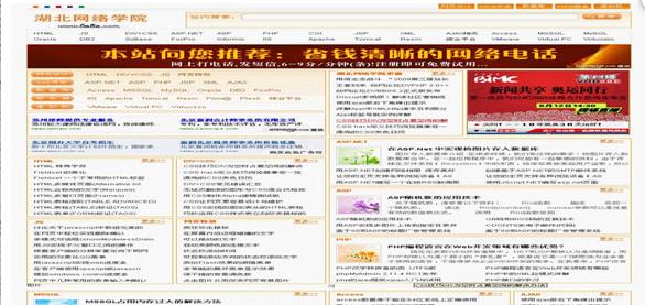 PHPCMS 仿制经典橙白模板