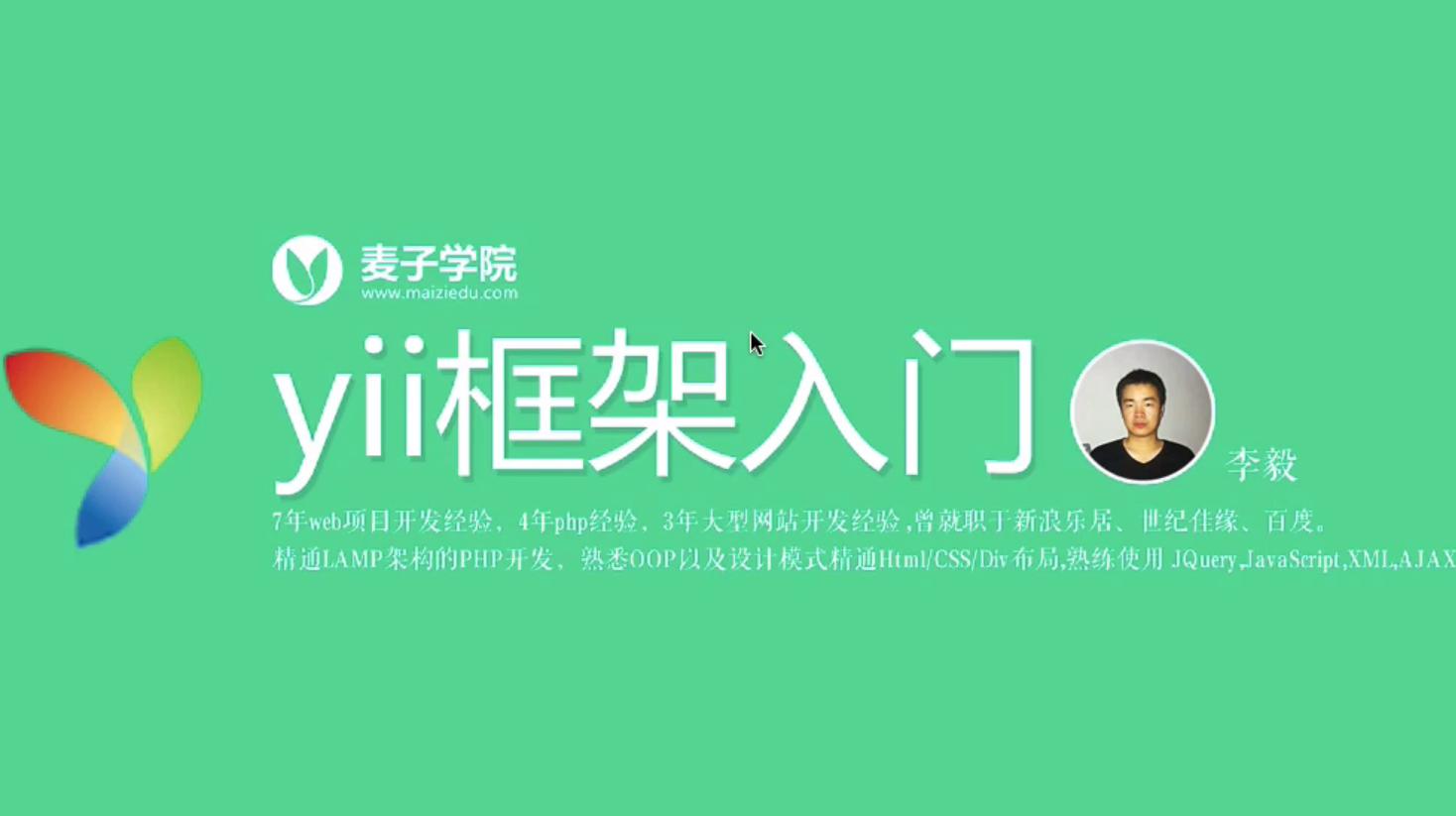 Yii2.0框架入门与实战项目开发源码
