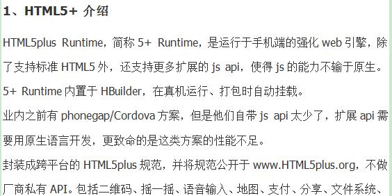 HTML5 plus Runtime 开发APP调取原生组件视频教程课件