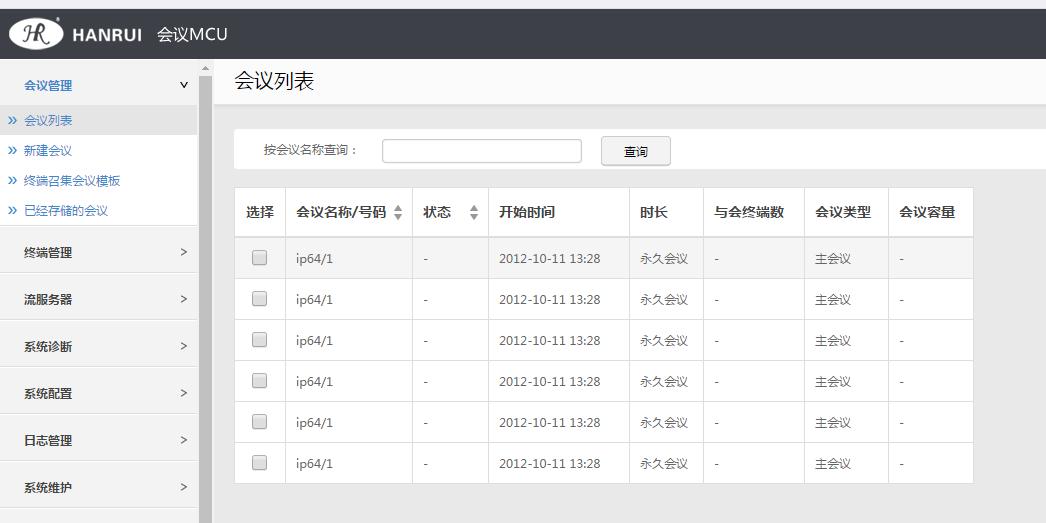 HANRUI公司视频会议后台管理模板