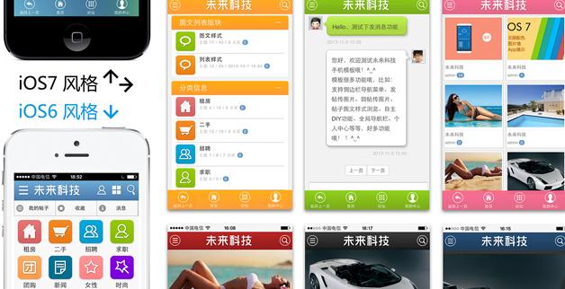 Discuz X3手机模版IOS风格