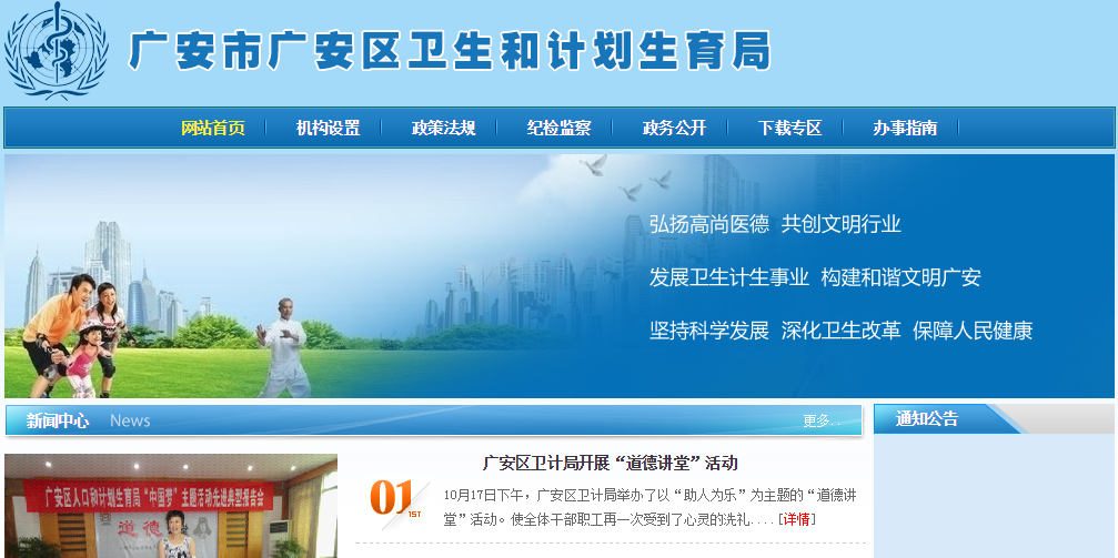 政府网站帝国cms蓝色模板