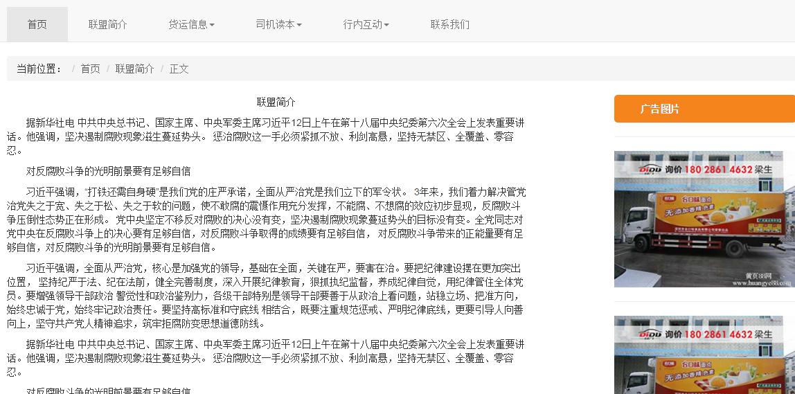 Bootstrap货运物流信息响应式网站模板