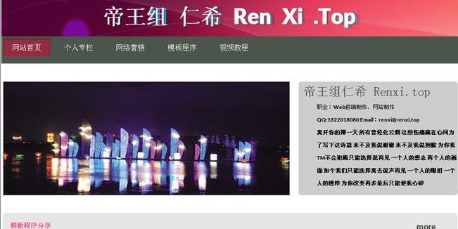 帝王组仁希Renxi.top博客dedecms模板