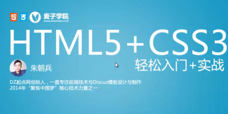 HTML5+CSS3快速入门源码和素材