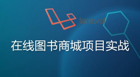 Laravel5在线图书商城源码