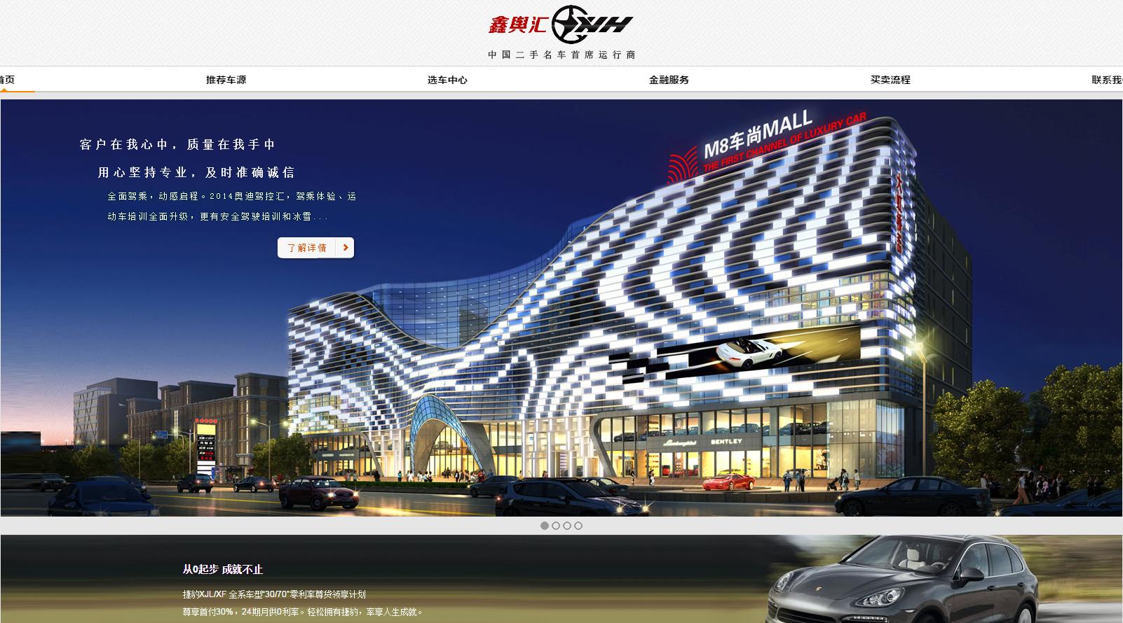 汽车交易网响应式网站模板