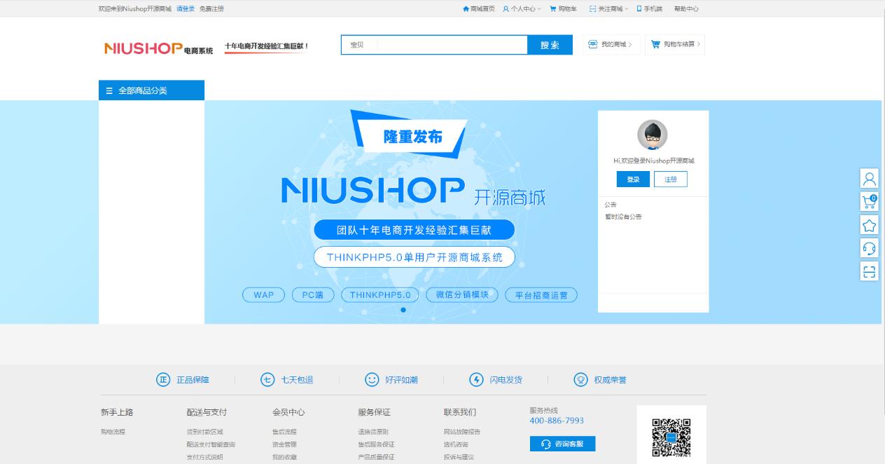 Niushop开源商城系统