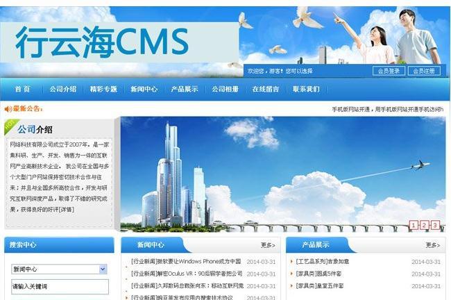 行云海CMS网站内容管理系统 v3.5