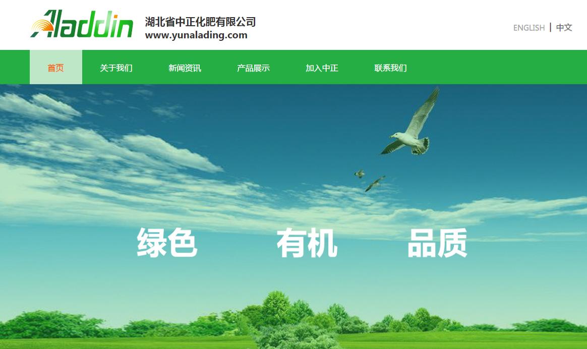 商务大气化肥网站