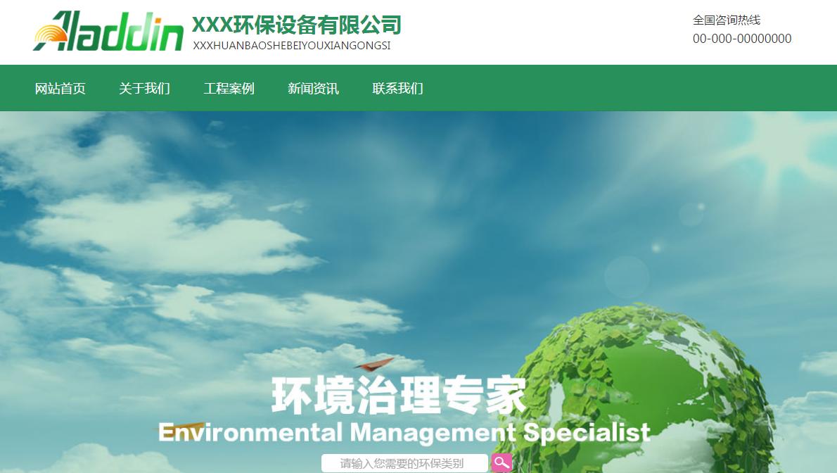 高端大气绿色环保网站模板