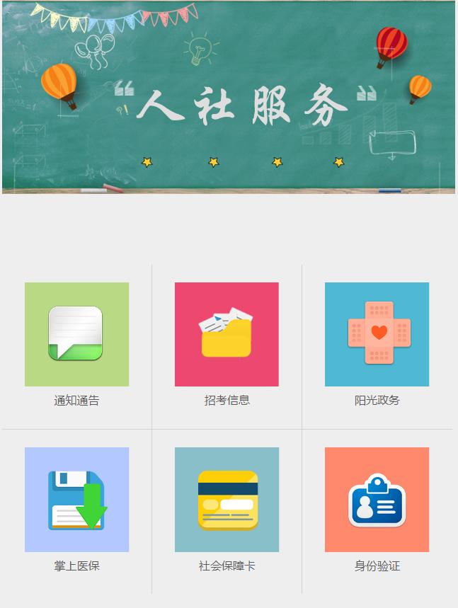 人社微信公众号手机网站模板