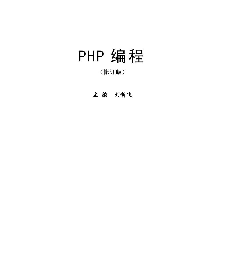 《PHP编程》修订版