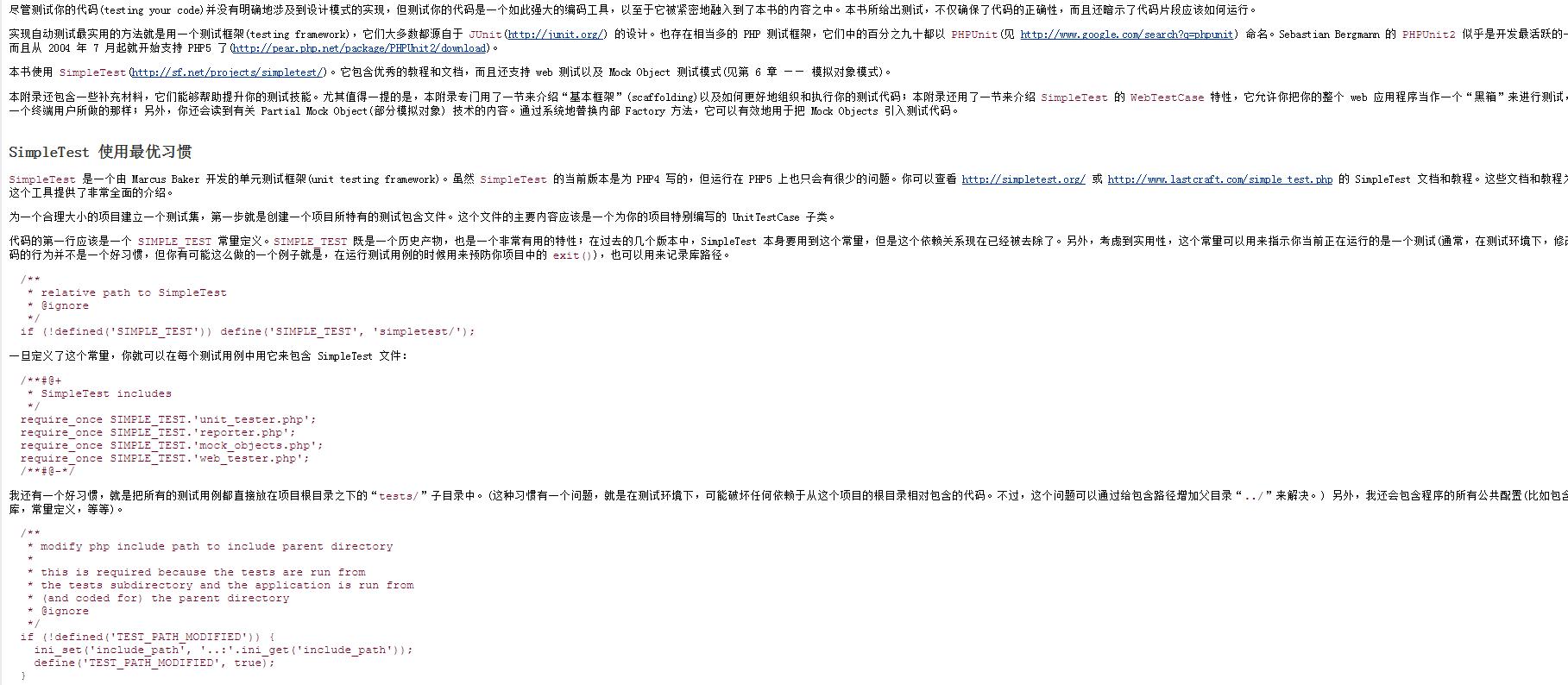 《PHP设计模式指南》中文版