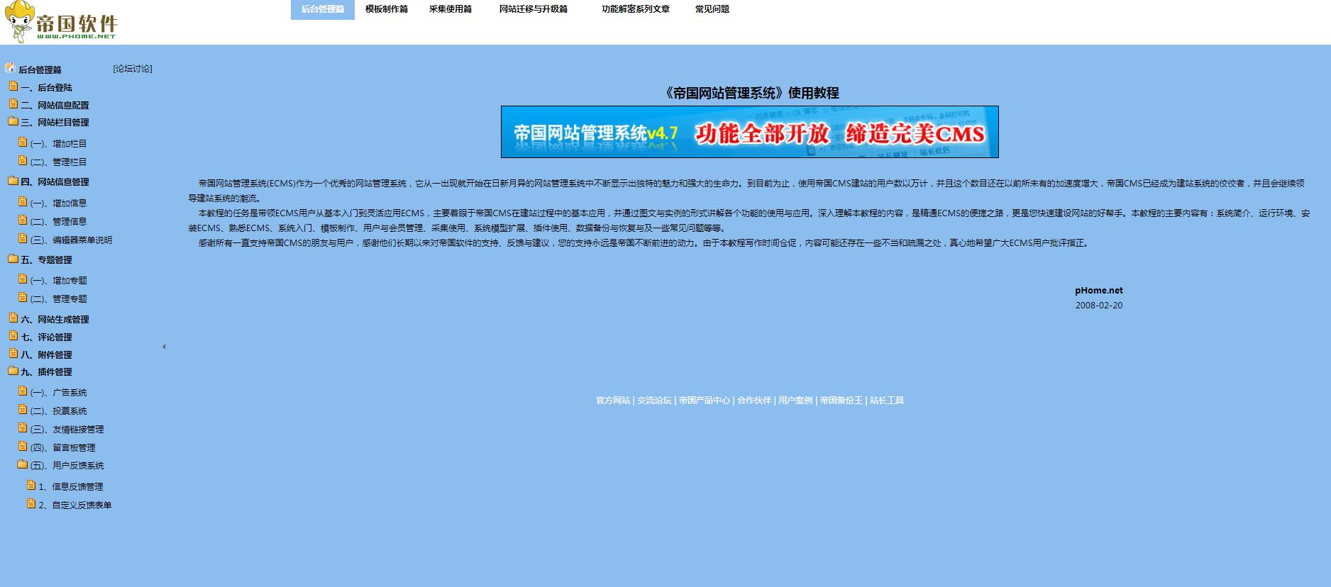 《帝国网站管理系统》基础教程