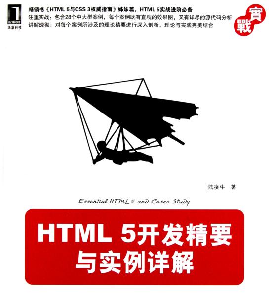 《HTML5开发精要与实例详解》