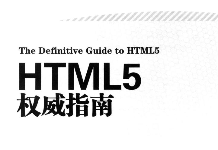 《HTML5权威指南》中文高清版