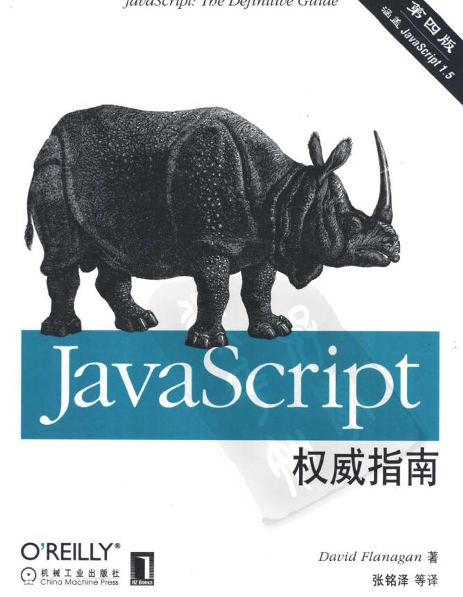 《JavaScript高级程序设计》第四版
