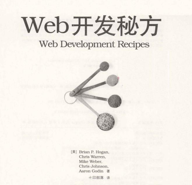 《Web开发秘方》