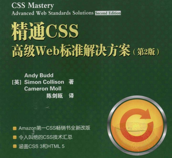 《精通CSS_高级Web标准解决方案》第2版