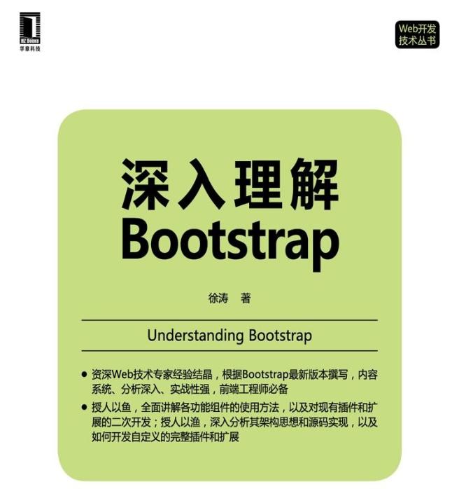 《深入理解Bootstrap》