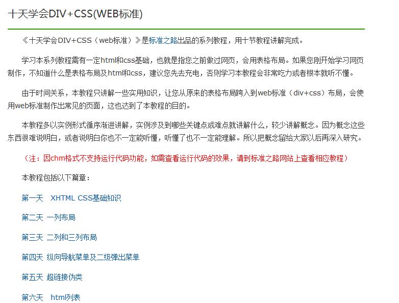 《十天学会DIV+CSS(Web标准)》