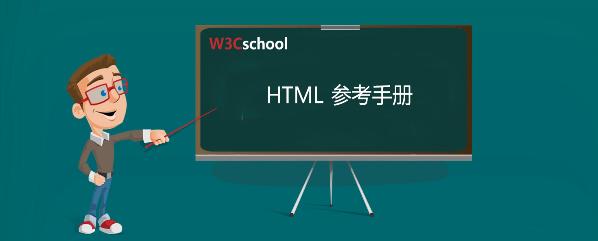 Web前端开发手册