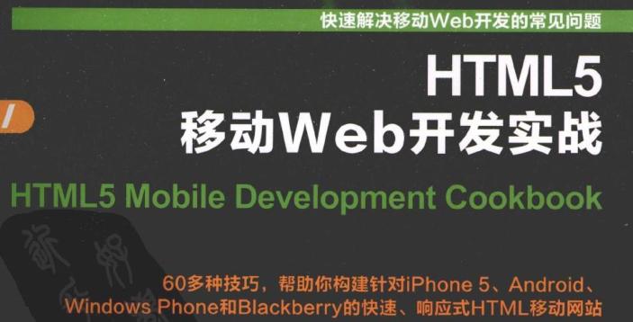 《HTML5移动Web开发实战》