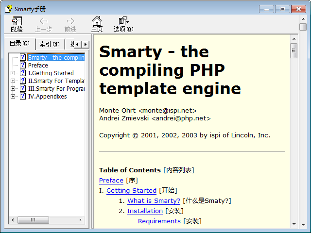 《php Smarty模板中文手册》