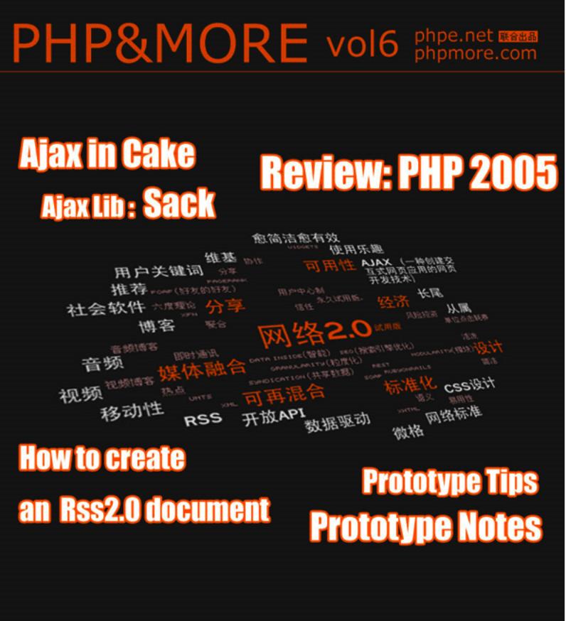 《PHP+MORE 第六期》