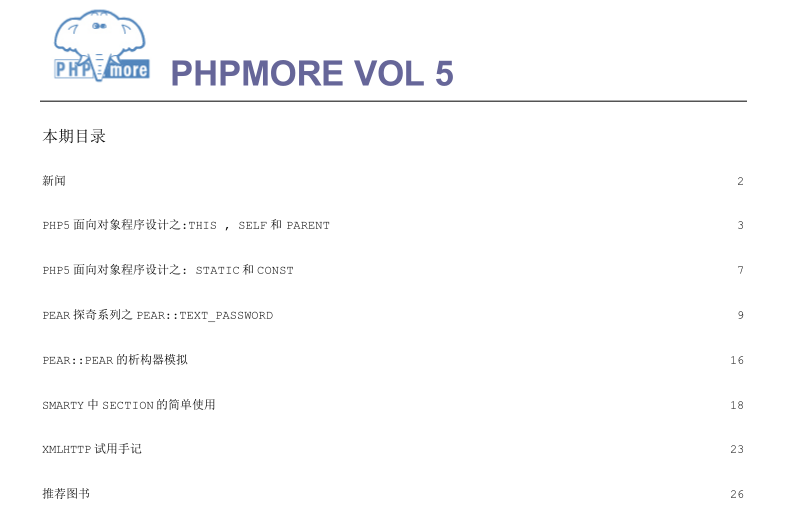 《PHP+MORE 第五期》