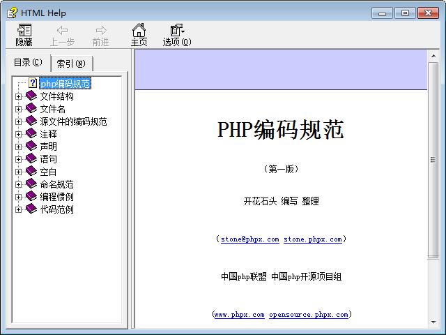 《PHP的编码规范(CHM)》
