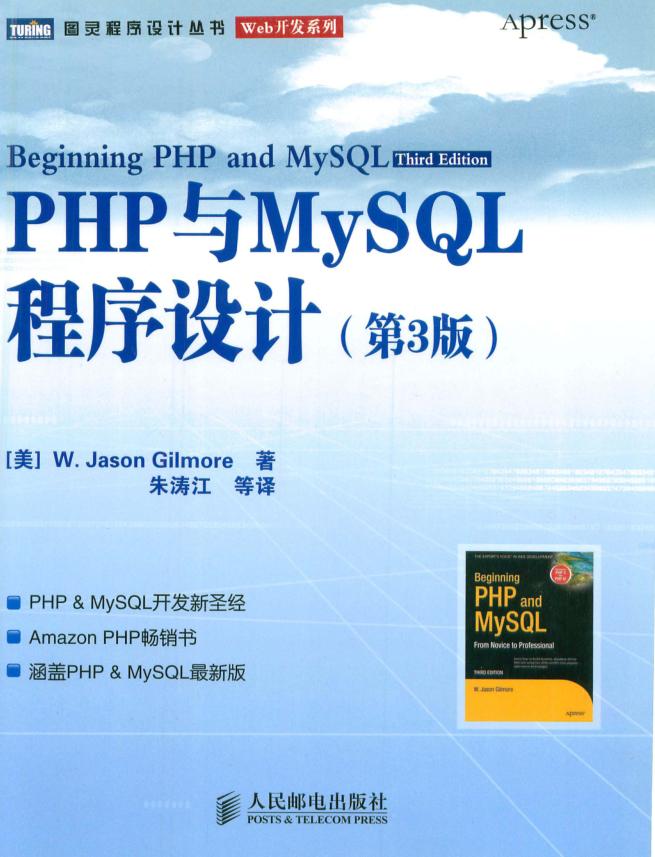 《PHP与MySQL程序设计3》