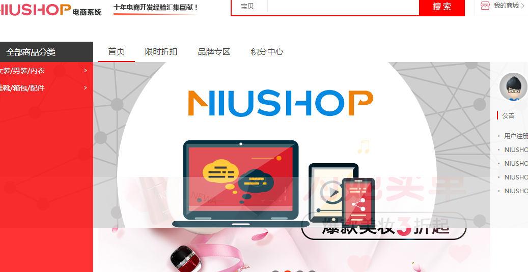 Niushop B2C商城系统 1.22 正式版