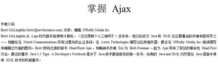 掌握Ajax全书